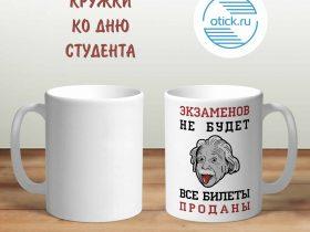 Образец чашки ко дню студента