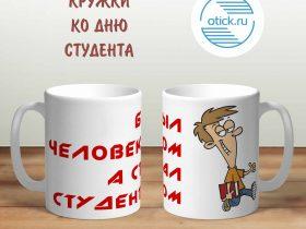 Пример чашки ко дню Татьяны