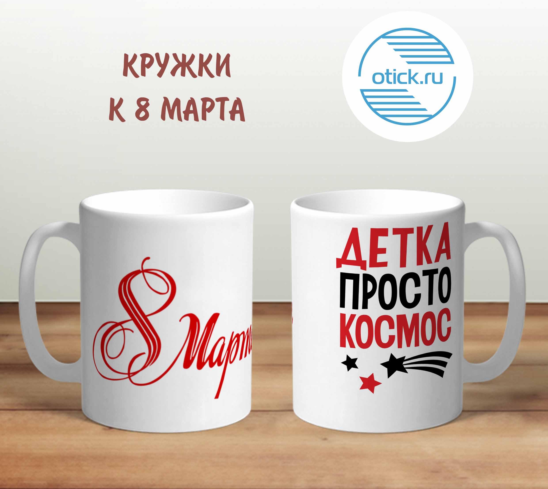 пример чашки к 8 марта
